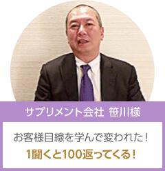 サプリメント会社 笹川様「お客様目線を学んで変われた!1聞くと100返ってくる!」