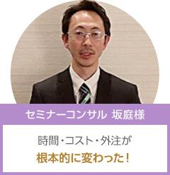 セミナーコンサル 坂庭様「時間・コスト・外注が根本的に変わった!」