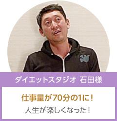 ダイエットスタジオ 石田様「仕事量が70分の1に!人生が楽しくなった!」