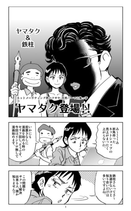 ヤマタク漫画「WEBマーケティングのエロしょーもない心理技術」
