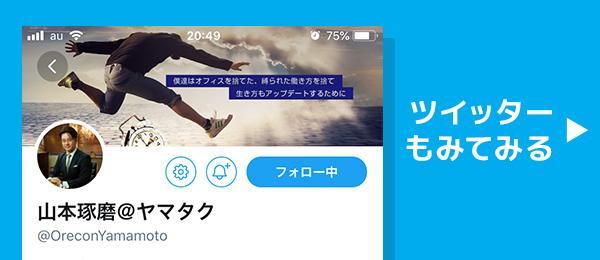 banner_tuitter