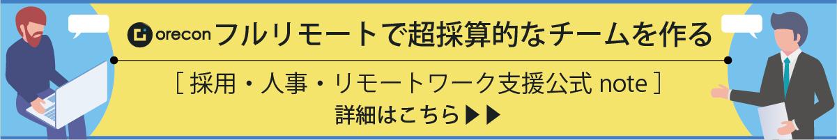 採用・人事・リモートワーク支援公式note