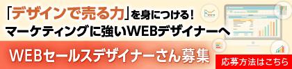 WEBセールスデザイナーさん募集
