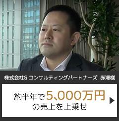 成功事例約半年で5000万円の売り上げを上乗せ