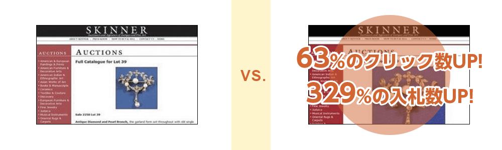 写真トリミングによる売上の比較画像2