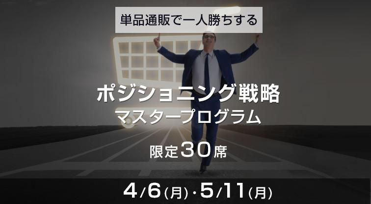 """""""ポジショニングセミナー詳しく見る"""""""