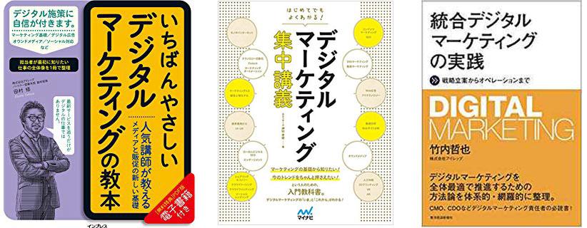 デジタルマーケティング書籍