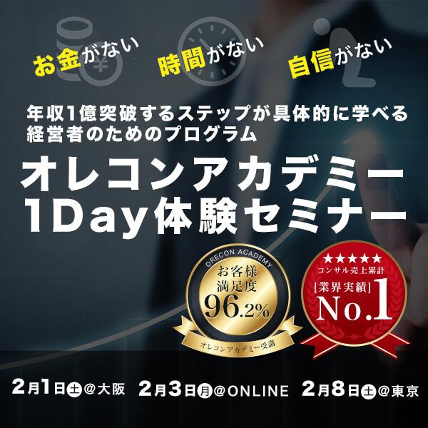 アカデミー1Day体験セミナー