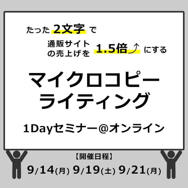 マイクロコピー1DAY
