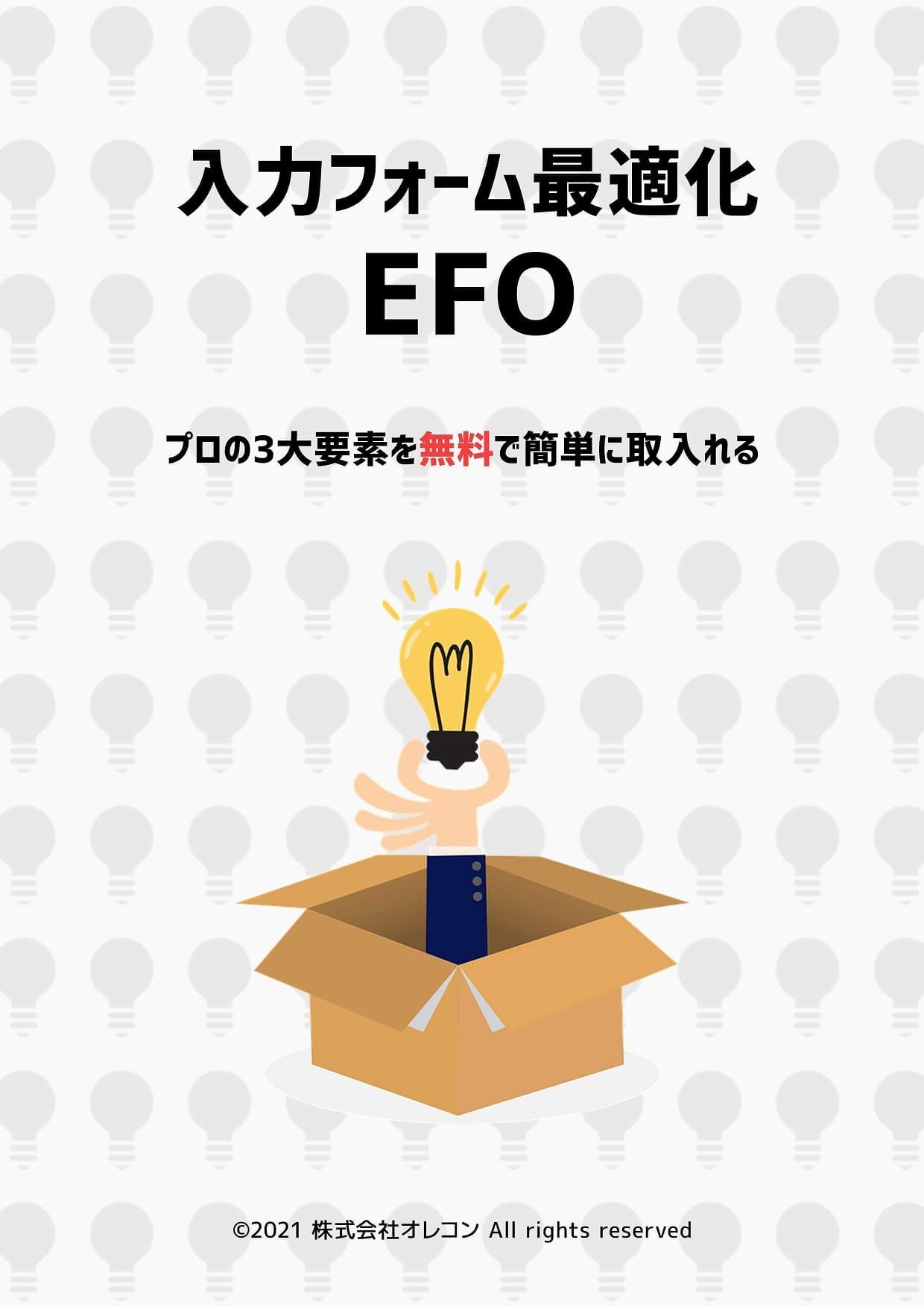 入力フォーム最適化EFO