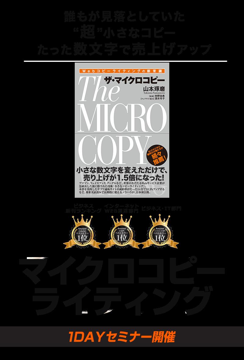 マイクロコピー1Dayセミナー
