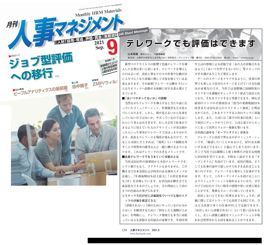 月刊人事マネジメントオレコン紹介紙面