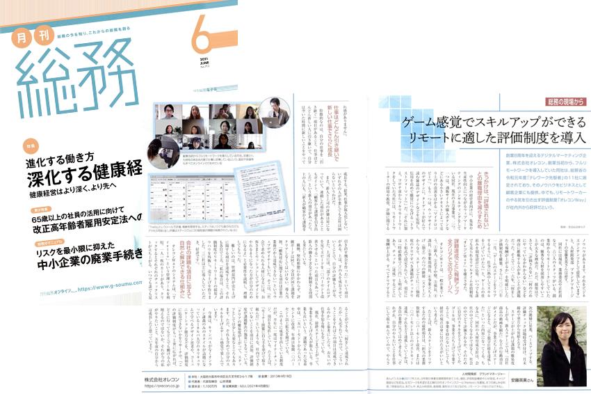 月刊総務オレコン紹介紙面